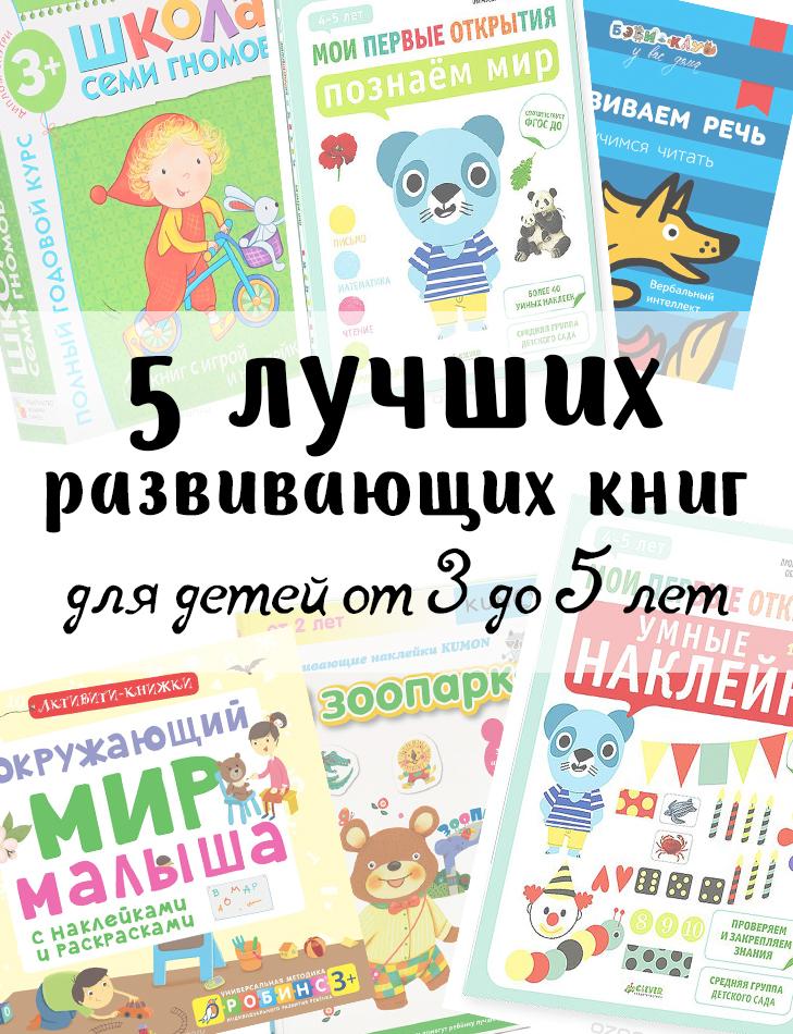 5 лучших развивающих книг и тетрадей для детей от 3 до 5 лет