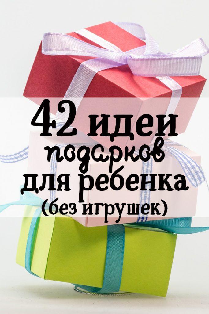 Идеи подарков для ребенка кроме игрушек