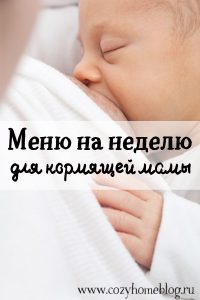 Диета для кормящей мамы - меню на неделю