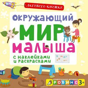 книга окружающий мир малыша