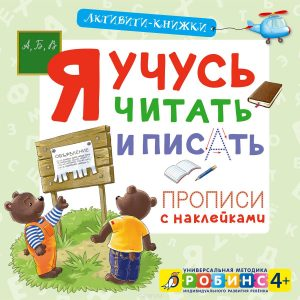 обучение чтению ребенка, как научить ребенка читать