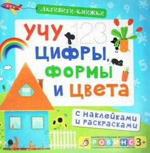 как научить ребенка различать формы и цвета