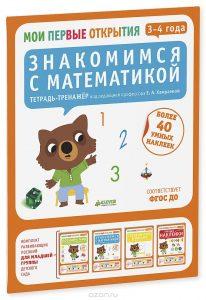 книги для 3 летнего ребенка