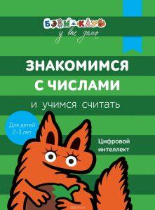 книги беби клуб, развитие ребенка книга