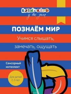 развивающая книга беби клуба познаем мир