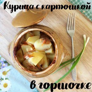 рецепт курица в горшочках