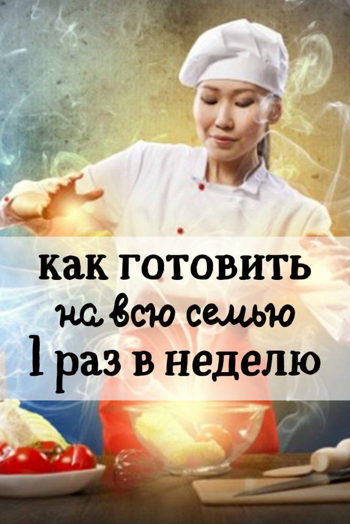 Как готовить на всю семью один раз в неделю