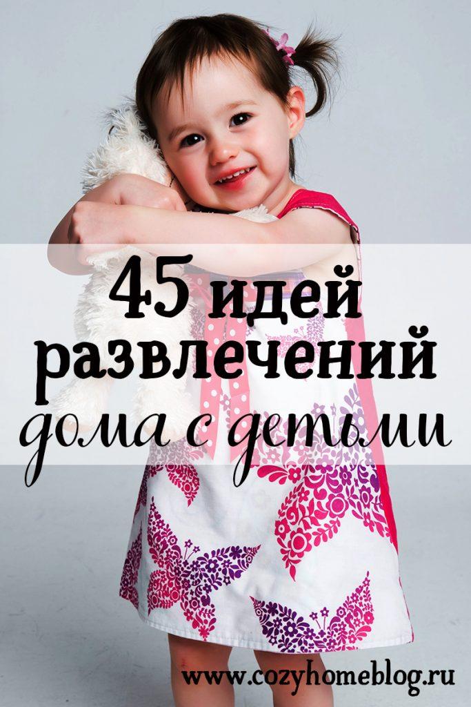 45 идей для интересного и веселого досуга с детьми любого возраста