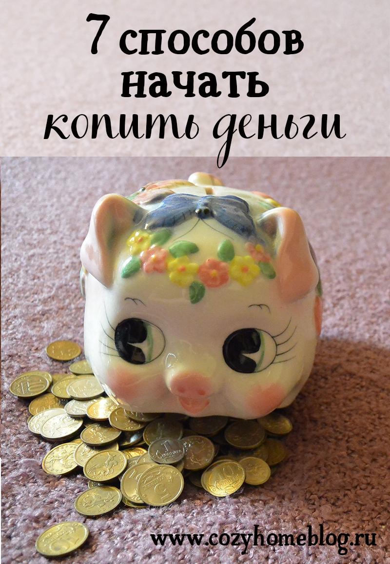 Как начать копить деньги