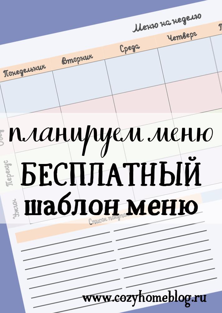 Шаблон для скачивания планирование меню на неделю