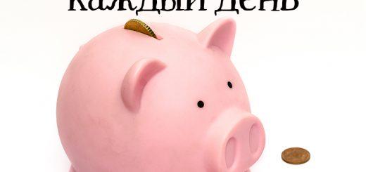 Простые способы экономить деньги каждый день