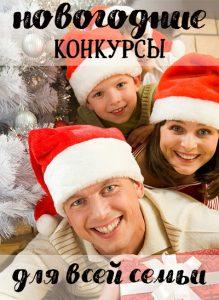 веселый новогодние конкурсы для всей семьи