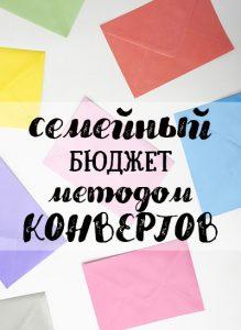 Планирование семейного бюджета методом конвертов