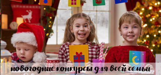 Новогодние конкурсы для всей семьи