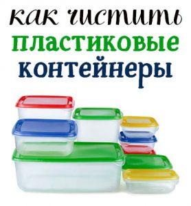 Как чистить пластиковые контейнеры
