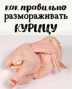 как правильно размораживать курицу и мясо