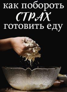 Как побороть страх приготовления еды