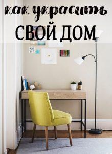 Как украсить дом