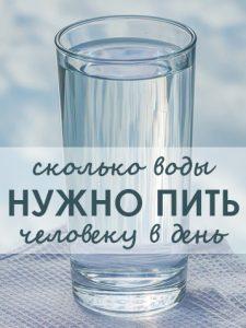 сколько воды нужно пить в день калькулятор