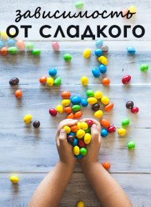 как побороть зависимость от сладкого