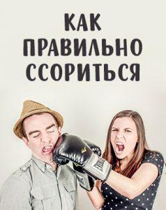 правила семейной ссоры