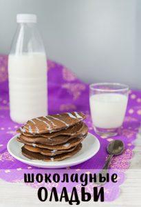 Как приготовить шоколадные оладьи