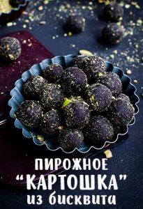 пирожное картошка советский рецепт