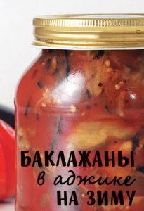 рецепт баклажанов на зиму