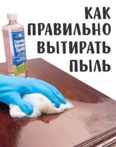 как правильно вытирать пыль