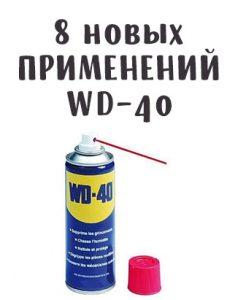 как применять wd-40