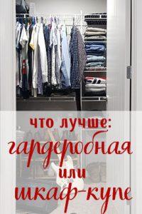 что лучше гардеробная или шкаф купе