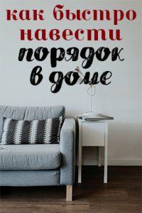 как быстро навести порядок в доме