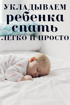 как укладывать ребенка спать