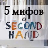 5 основных мифов об одежде секонд хенд