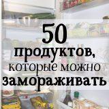 Какие продукты можно замораживать