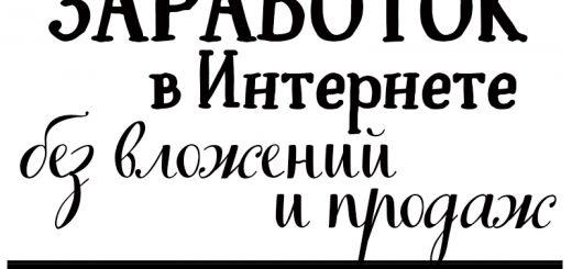 Заработок в Интернете http://www.bolshoyvopros.ru/#fr=9dfa9e4edb&rg=1